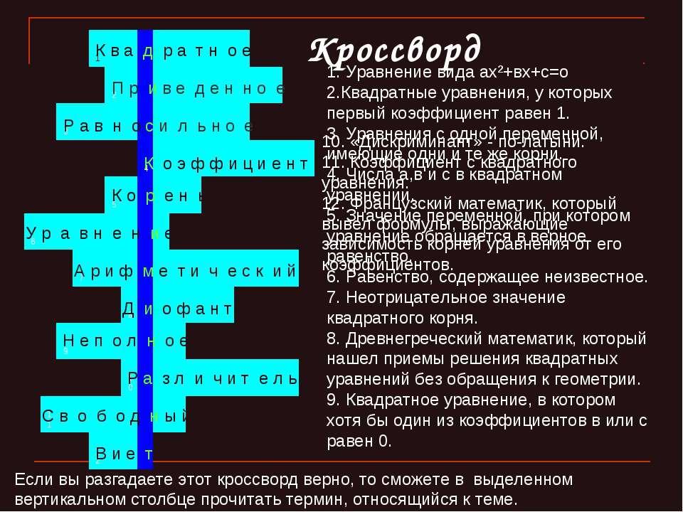 Кроссворд 1. Уравнение вида ах²+вх+с=о 2.Квадратные уравнения, у которых перв...