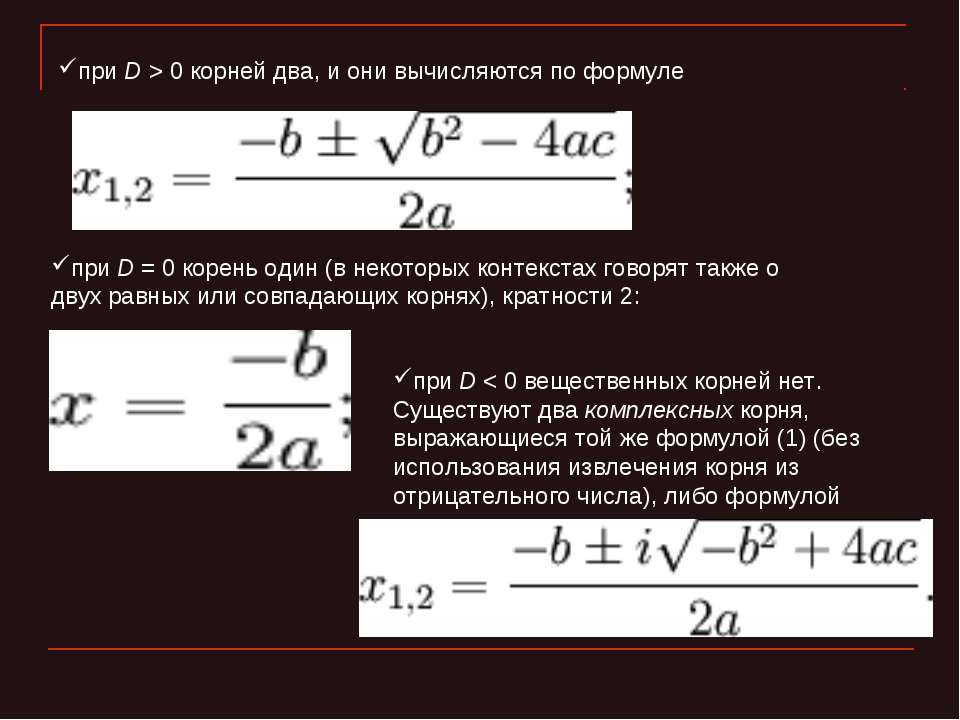 при D > 0 корней два, и они вычисляются по формуле при D = 0 корень один (в н...