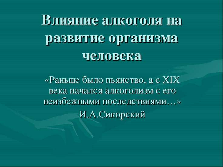 Влияние алкоголя на развитие организма человека «Раньше было пьянство, а с XI...