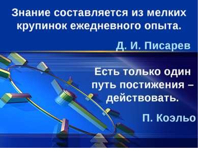 Есть только один путь постижения – действовать. П. Коэльо Знание составляется...