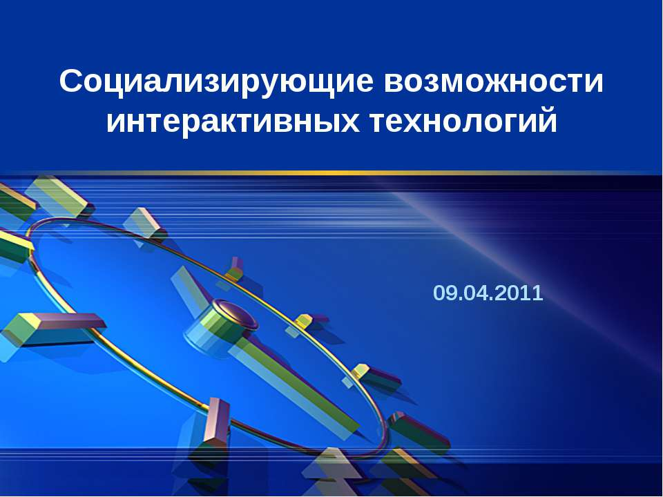 Социализирующие возможности интерактивных технологий 09.04.2011