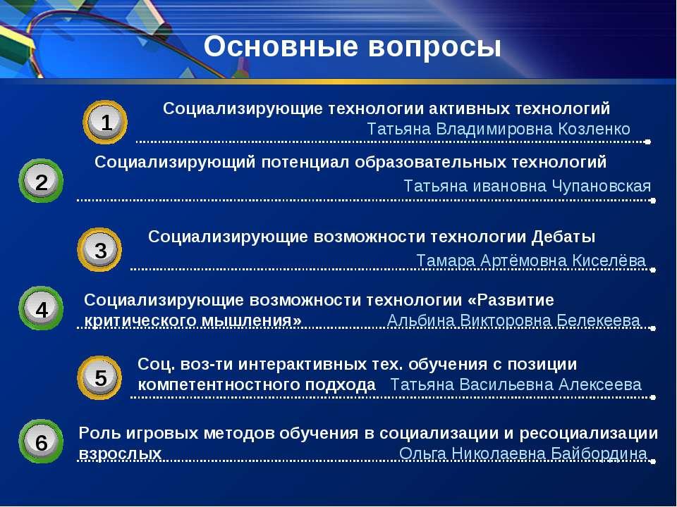 Основные вопросы Социализирующие технологии активных технологий Татьяна Влади...