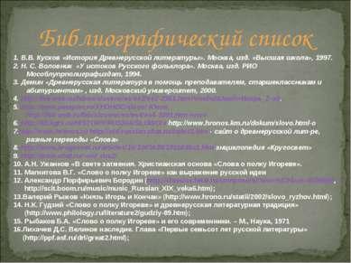 Библиографический список 1. В.В. Кусков «История Древнерусской литературы». М...