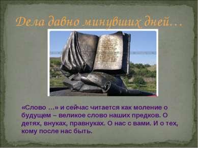 Дела давно минувших дней… «Слово …» и сейчас читается как моление о будущем –...
