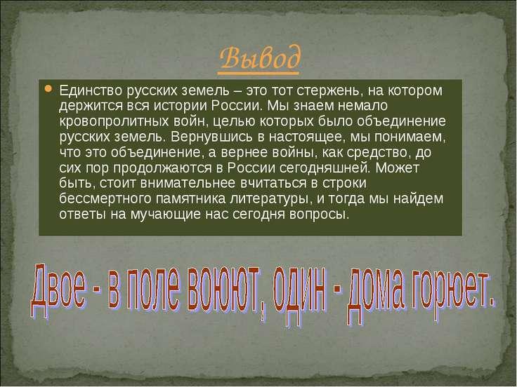 Вывод Единство русских земель – это тот стержень, на котором держится вся ист...