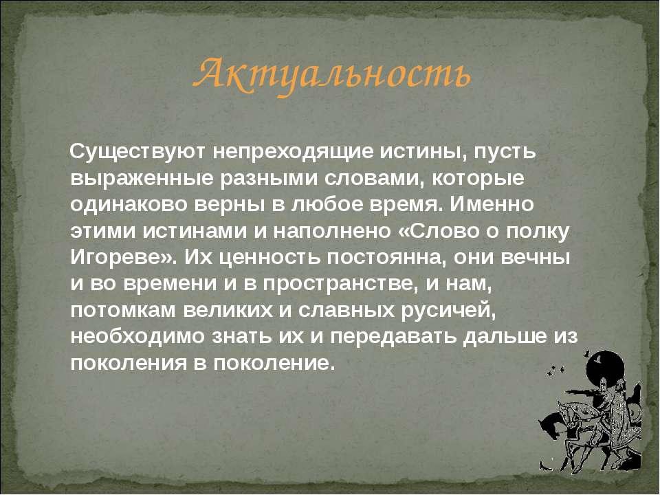 Актуальность Существуют непреходящие истины, пусть выраженные разными словами...