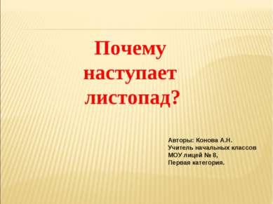 Почему наступает листопад? Авторы: Конова А.Н. Учитель начальных классов МОУ ...