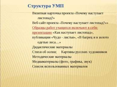 Визитная карточка проекта «Почему наступает листопад?» Веб-сайт проекта «Поче...