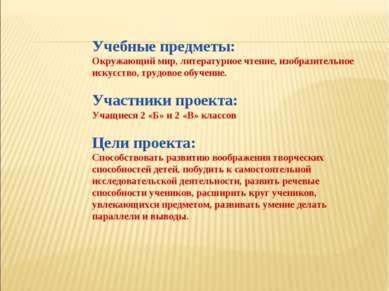 Учебные предметы: Окружающий мир, литературное чтение, изобразительное искусс...