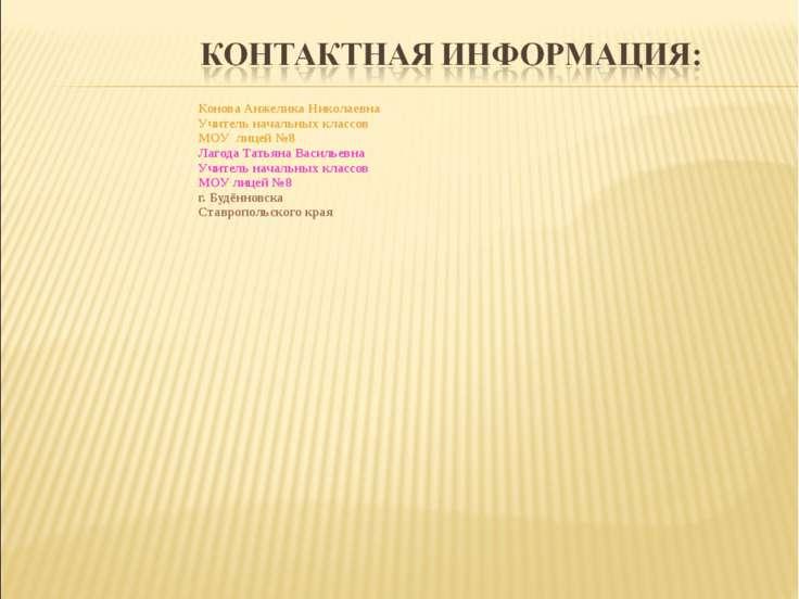 Конова Анжелика Николаевна Учитель начальных классов МОУ лицей №8 Лагода Тать...