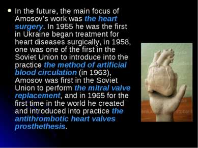 In the future, the main focus of Amosov's work was the heart surgery. In 1955...