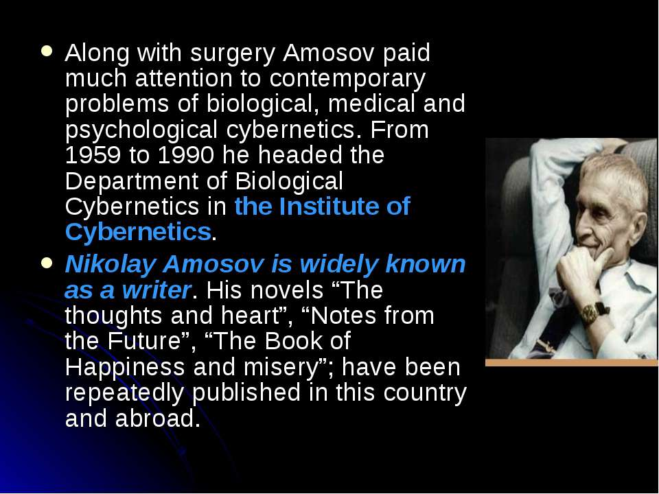 Along with surgery Amosov paid much attention to contemporary problems of bio...