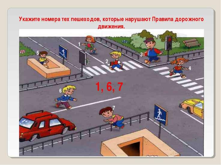 Укажите номера тех пешеходов, которые нарушают Правила дорожного движения. 1 ...