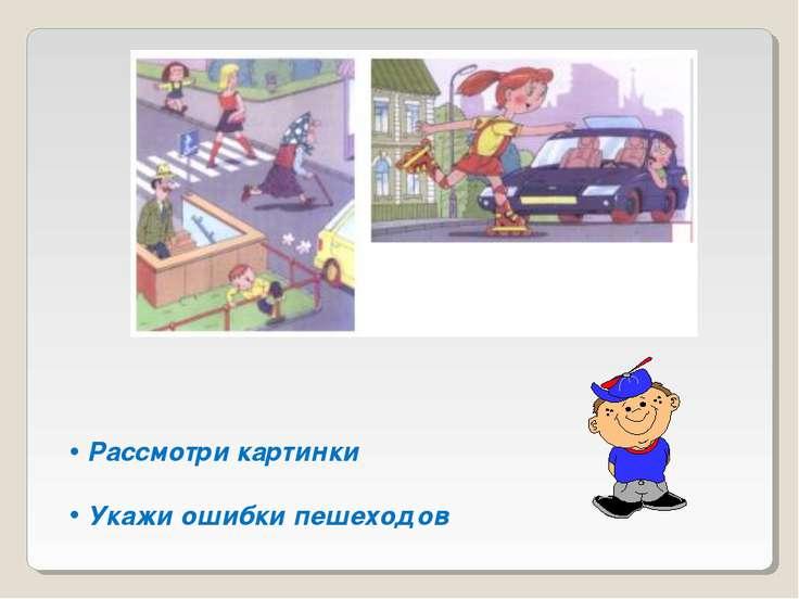 Рассмотри картинки Укажи ошибки пешеходов