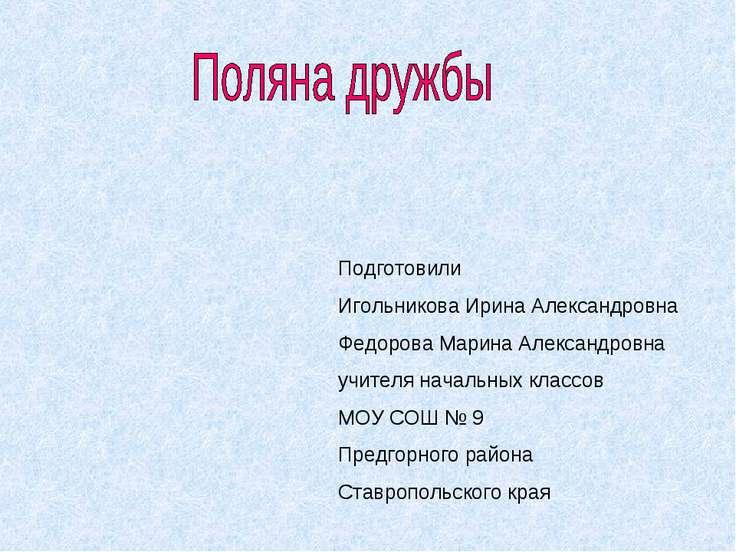 Подготовили Игольникова Ирина Александровна Федорова Марина Александровна учи...