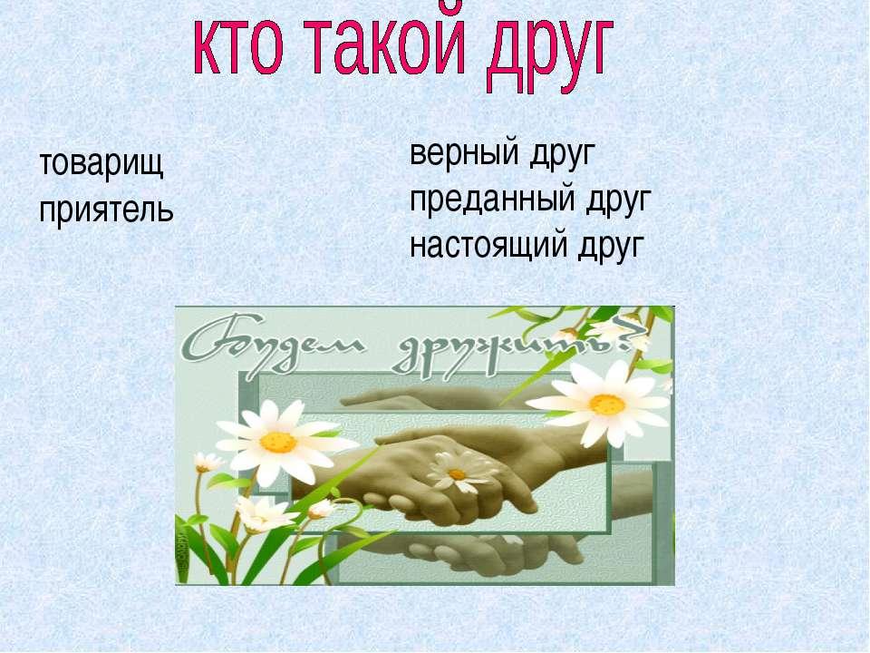 товарищ приятель верный друг преданный друг настоящий друг