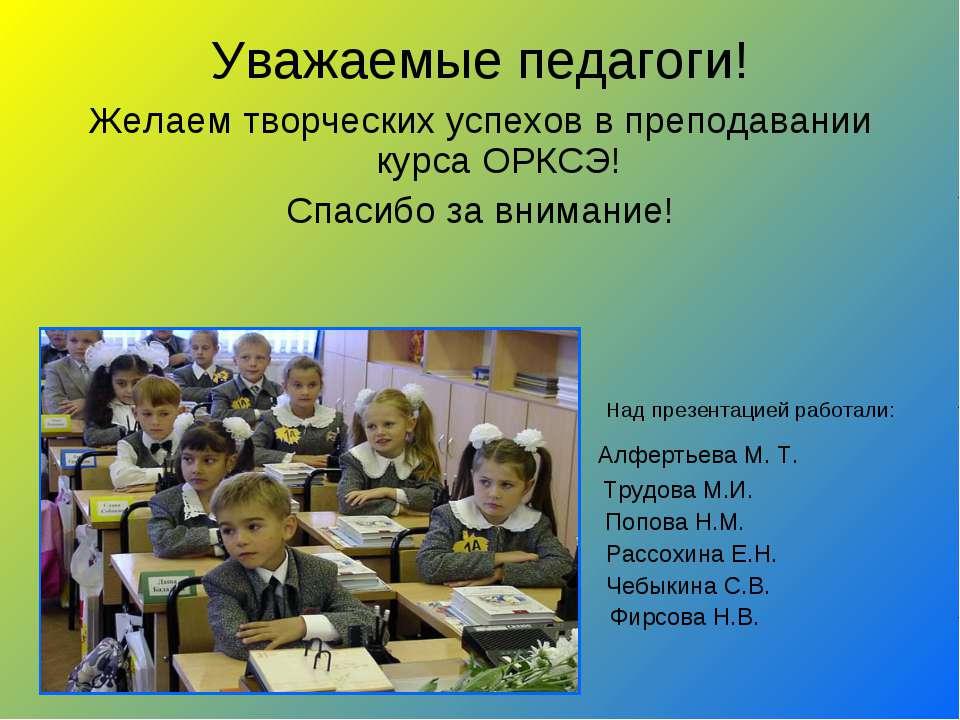 Уважаемые педагоги! Желаем творческих успехов в преподавании курса ОРКСЭ! Спа...