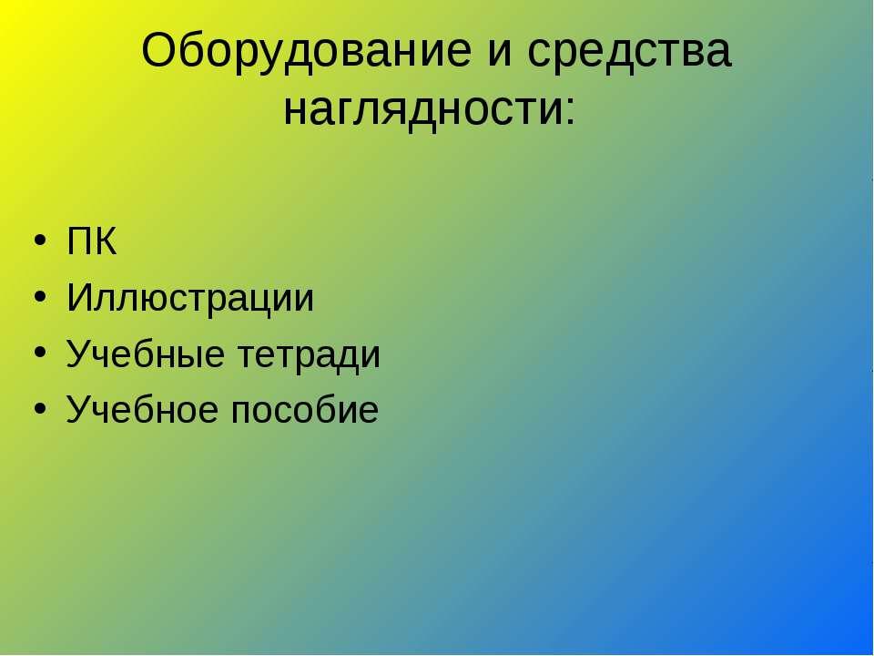 Оборудование и средства наглядности: ПК Иллюстрации Учебные тетради Учебное п...
