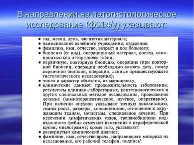 В направлении на патогистологическое исследование (ф014/у) указывают: