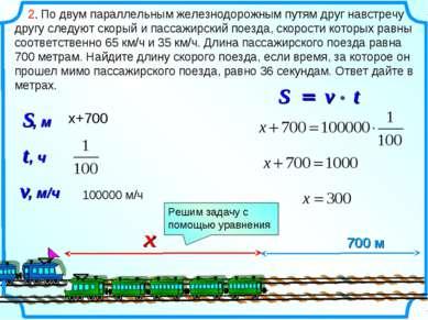 2. По двум параллельным железнодорожным путям друг навстречу другу следуют ск...