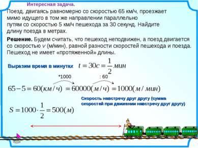 Поезд, двигаясь равномерно со скоростью 65 км/ч, проезжает мимо идущего в том...