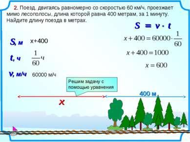 2. Поезд, двигаясь равномерно со скоростью 60 км/ч, проезжает мимо лесополосы...