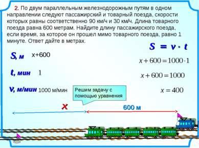 2. По двум параллельным железнодорожным путям в одном направлении следуют пас...