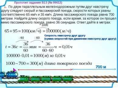 1. По двум параллельным железнодорожным путям друг навстречу другу следуют ск...