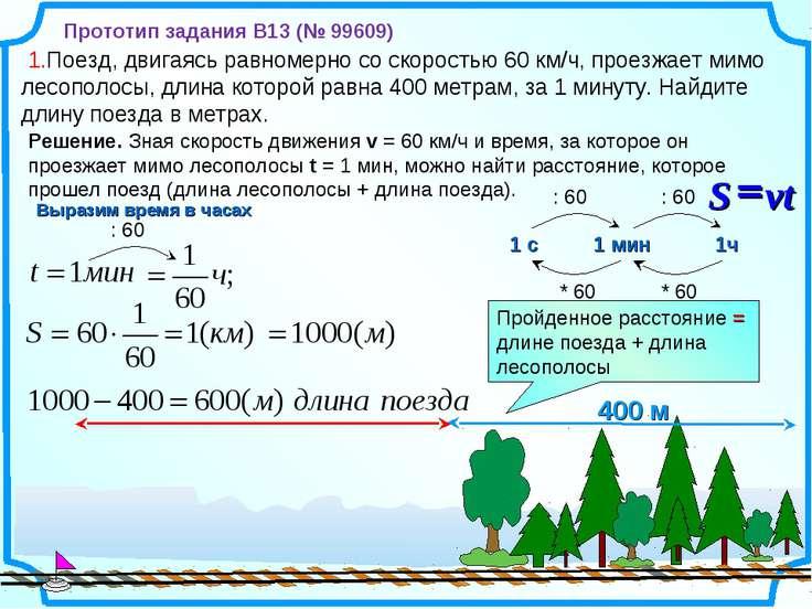 1.Поезд, двигаясь равномерно со скоростью 60 км/ч, проезжает мимо лесополосы,...