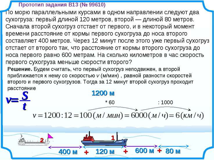По морю параллельными курсами в одном направлении следуют два сухогруза: перв...