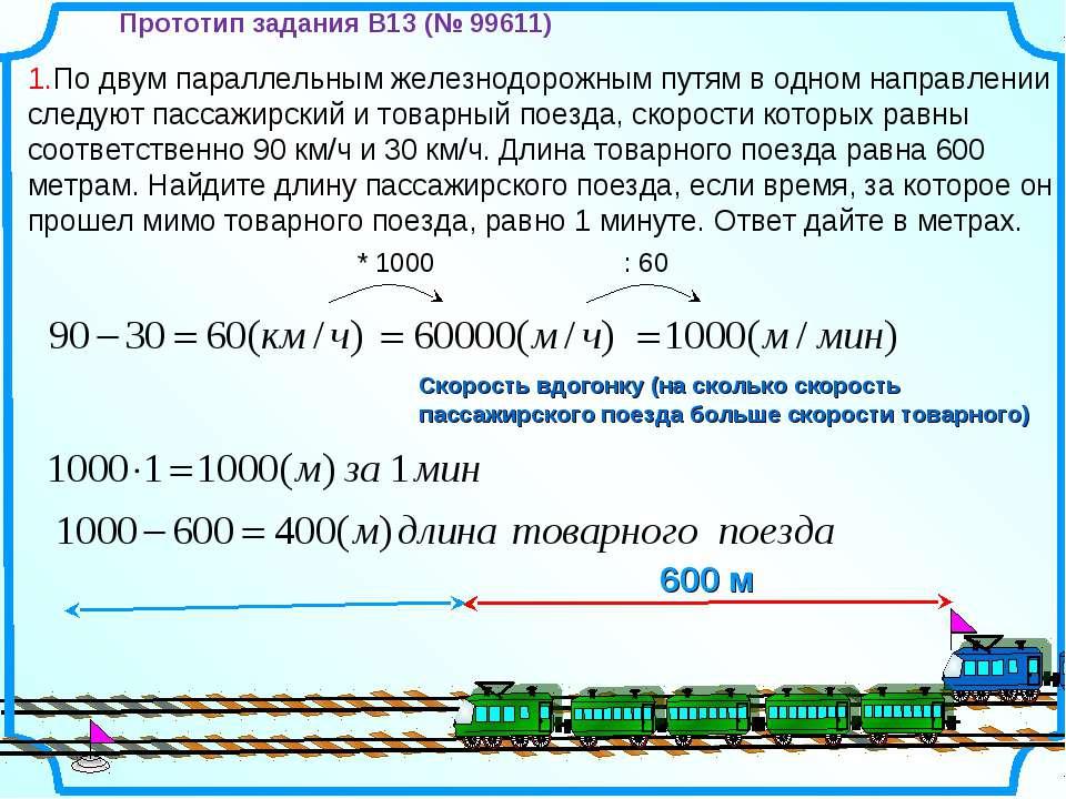 1.По двум параллельным железнодорожным путям в одном направлении следуют пасс...
