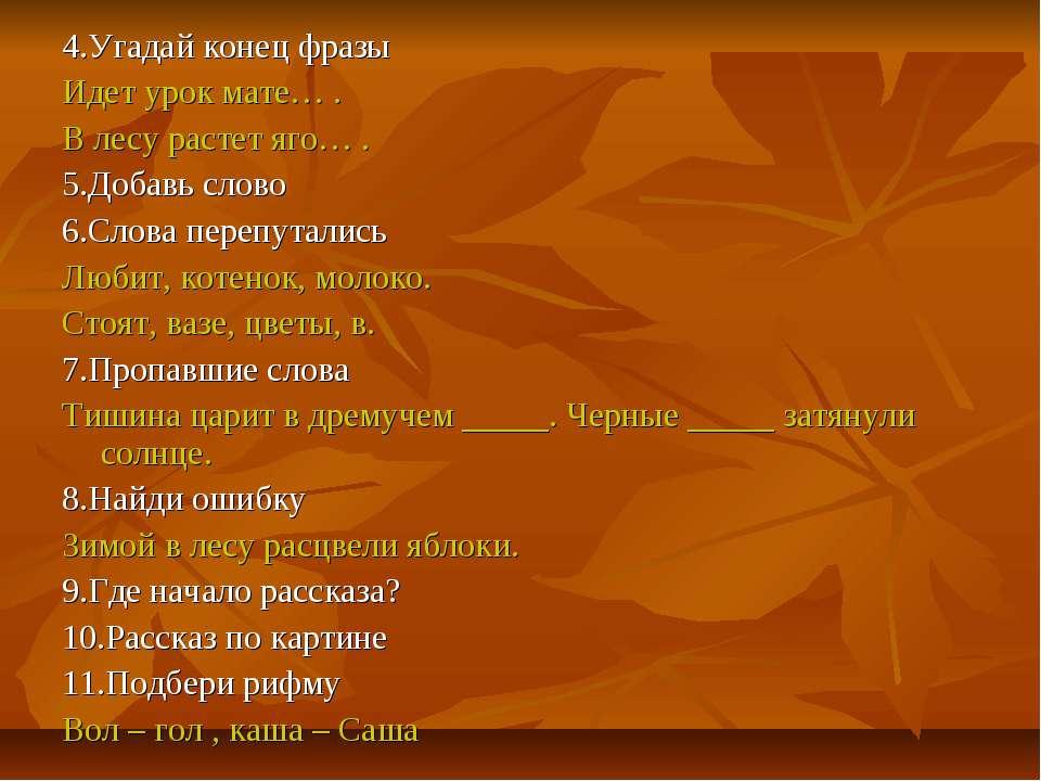 4.Угадай конец фразы Идет урок мате… . В лесу растет яго… . 5.Добавь слово 6....