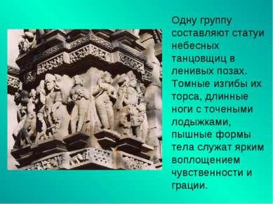 Одну группу составляют статуи небесных танцовщиц в ленивых позах. Томные изги...