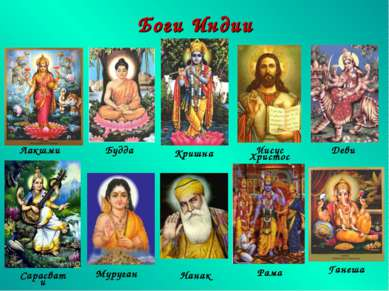 Боги Индии Рама Ганеша Сарасвати Лакшми Нанак Будда Иисус Христос Деви Кришна...