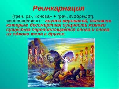 Реинкарнация (греч. ρε-, «снова» + греч. ενσάρκωση, «воплощение») – группа ве...