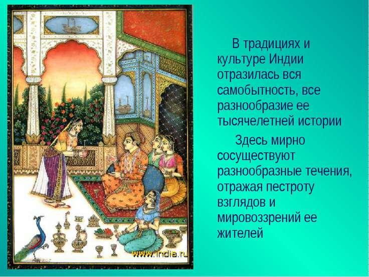 В традициях и культуре Индии отразилась вся самобытность, все разнообразие ее...