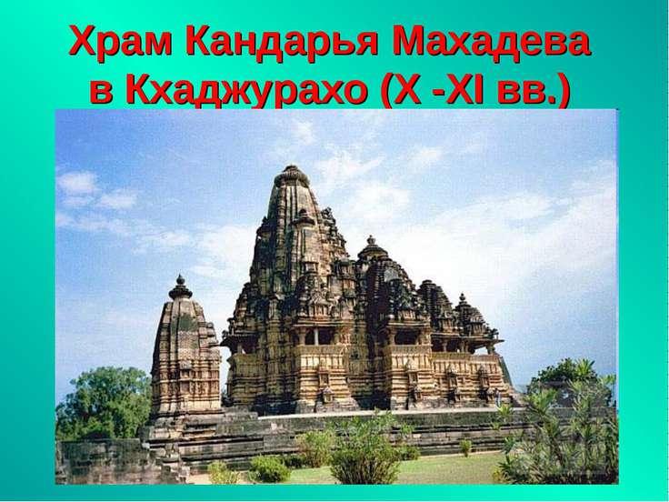 Храм Кандарья Махадева в Кхаджурахо (Х -XI вв.)