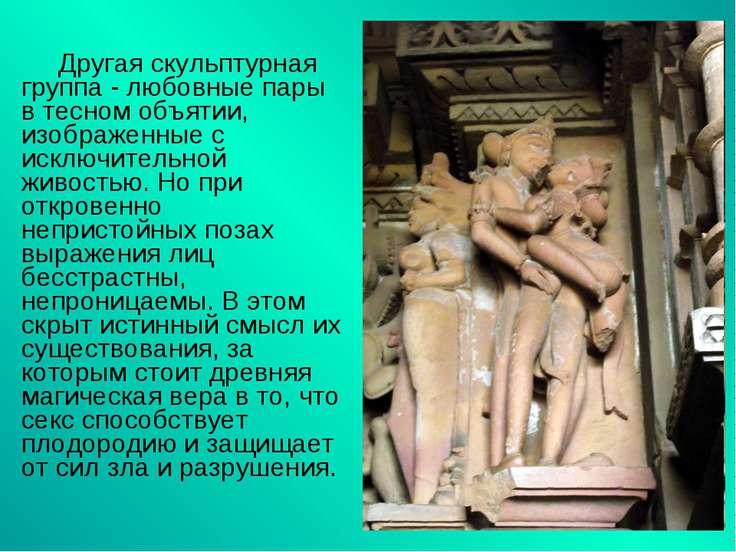 Другая скульптурная группа - любовные пары в тесном объятии, изображенные с и...