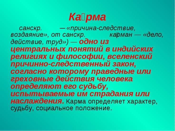 Ка рма санскр. कर म — «причина-следствие, воздаяние», от санскр. कर मन ка рма...