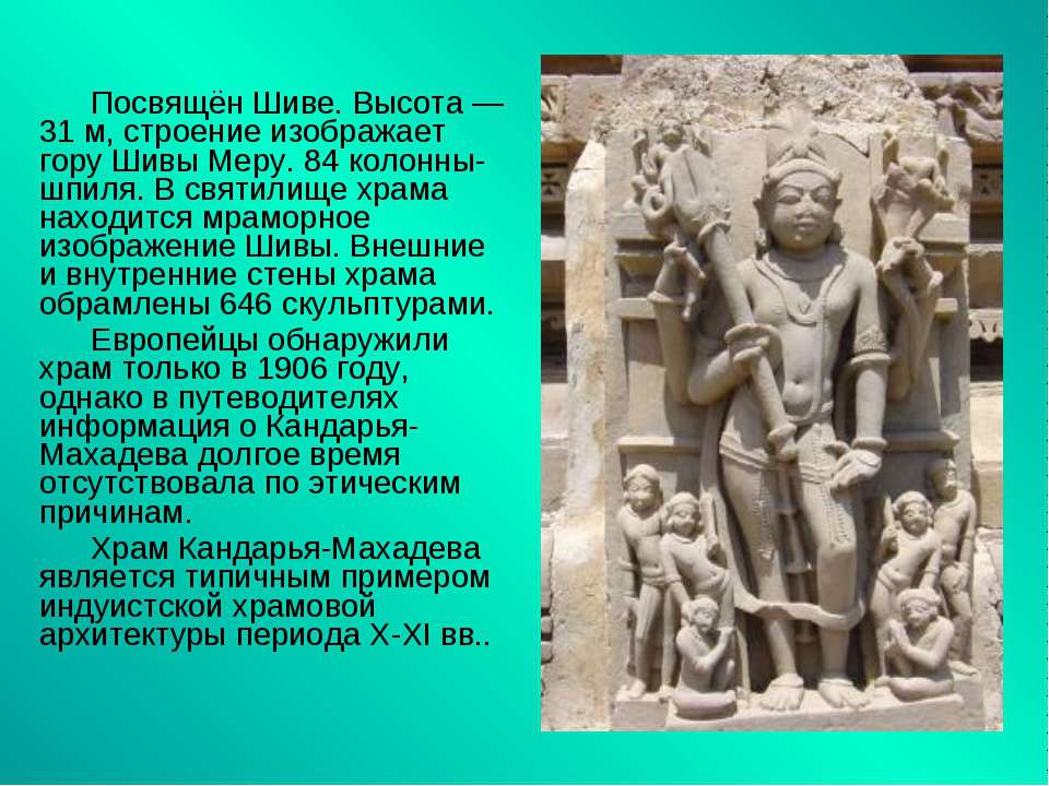 Посвящён Шиве. Высота — 31 м, строение изображает гору Шивы Меру. 84 колонны-...