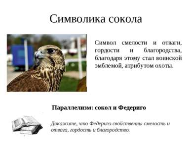 Символика сокола Символ смелости и отваги, гордости и благородства, благодаря...