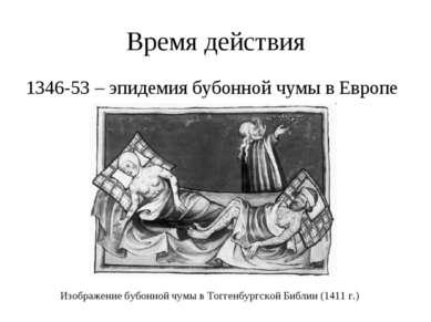 Время действия 1346-53 – эпидемия бубонной чумы в Европе Изображение бубонной...