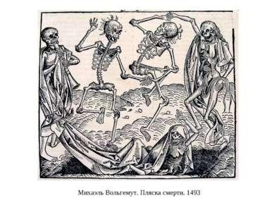 Михаэль Вольгемут. Пляска смерти. 1493