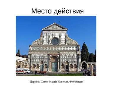 Место действия Церковь Санта Мария Новелла. Флоренция
