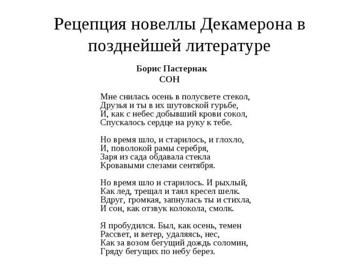 Рецепция новеллы Декамерона в позднейшей литературе Борис Пастернак СОН Мне с...