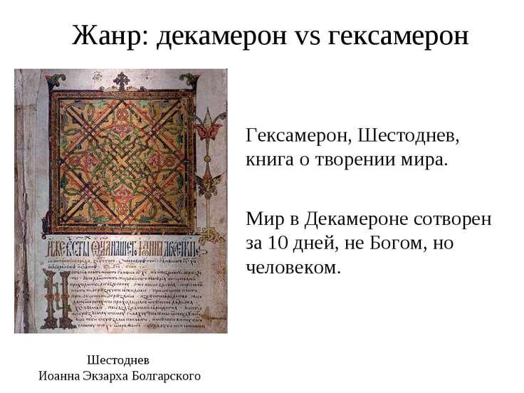 Жанр: декамерон vs гексамерон Гексамерон, Шестоднев, книга о творении мира. М...