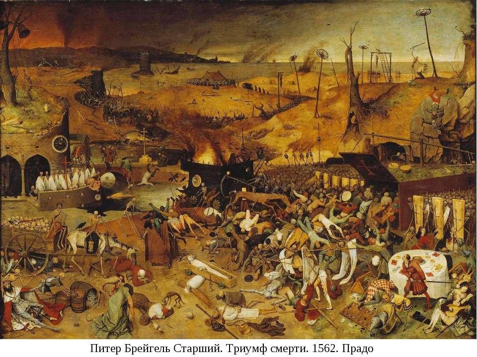 Питер Брейгель Старший. Триумф смерти. 1562. Прадо