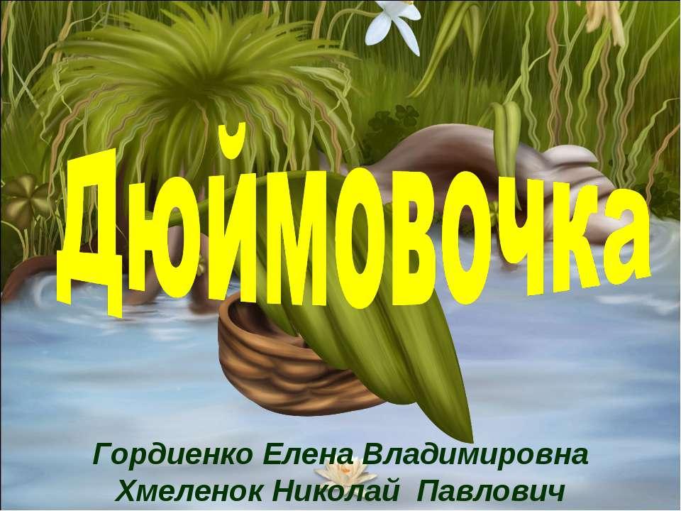 Гордиенко Елена Владимировна Хмеленок Николай Павлович