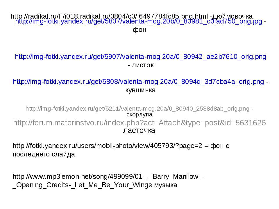 http://img-fotki.yandex.ru/get/5807/valenta-mog.20b/0_80981_c0fad750_orig.jpg...