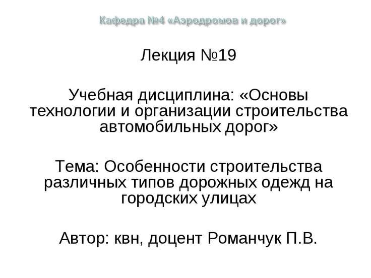 Лекция №19 Учебная дисциплина: «Основы технологии и организации строительства...
